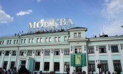モスクワ観光 ~夏編~ 空港から市内へ