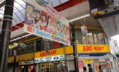 Congratulation Love live NHK festival for participation decision! ! Incidentally Numazu burger also tried to re-visit